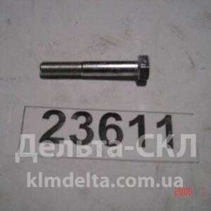 Болт М12х1,25х75 балансира/муфты (шт.)